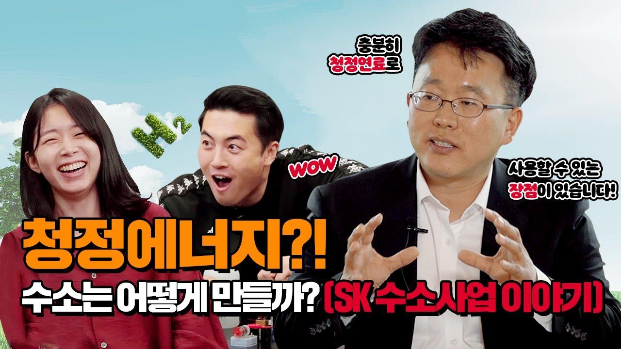 [SK그룹] 청정에너지?! 수소는 어떻게 만들까? (SK 수소사업 이야기)