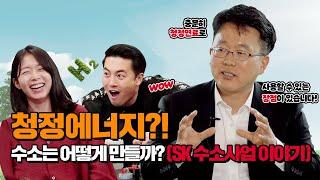 [SK그룹] 청정에너지?! 수소는 어떻게 만들까? (S…