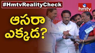 hmtv Reality Check On TRS Government's Aasara Pension | Telangana | Telugu News | hmtv News