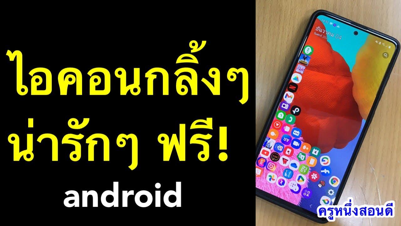 ไอคอนน่ารักๆ ไอคอนกลิ้งๆ แอพ ไอคอน ขยับได้ไหม Android Rolling icons 2021 l ครูหนึ่งสอนดี