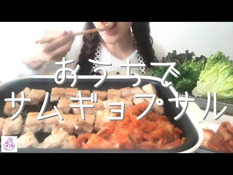 【サムギョプサル】おうちでひとり焼肉パーリー!【作って食べる】