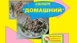 Салат Домашний с грибами.