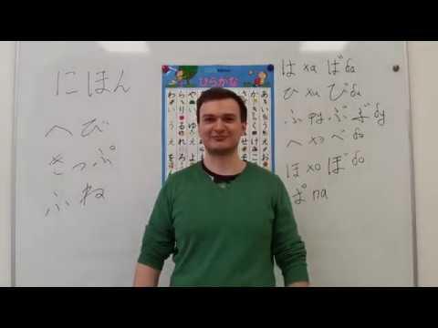 Японский язык. Азбука Хирагана. Урок 6. Ряд ХА