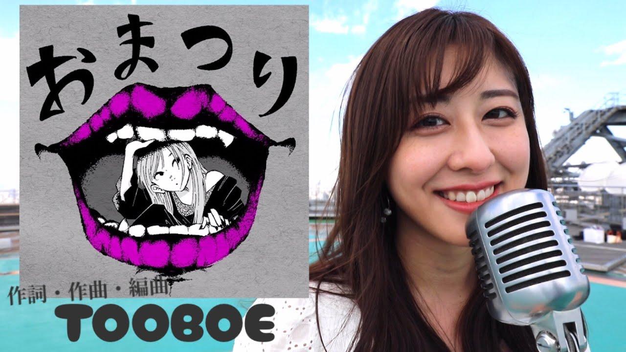 【斎藤ちはるアナ❎ボカロP】オリジナル曲「おまつり」MV完成!yamaにも楽曲提供する【TOOBOE】が作詞・作曲・編曲を担当♬