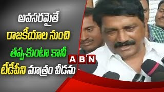 Ganta Srinivasa Rao Gives Clarity Over His Party Changing  | ABN Telugu