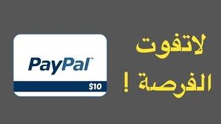 أحصل على بطاقة بايبال هدية بها  رصيد 10 دولارات !