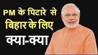PM Narendra Modi 17 Feb. को आयेंगे Barauni, जान लीजिए Bihar को होगा कितना फायदा | LiveCities