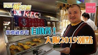 KFC都有自助餐!日本大阪2019潮食點推介 - 食玩飛常遊
