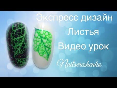 Экспресс дизайн. Листья на ногтях