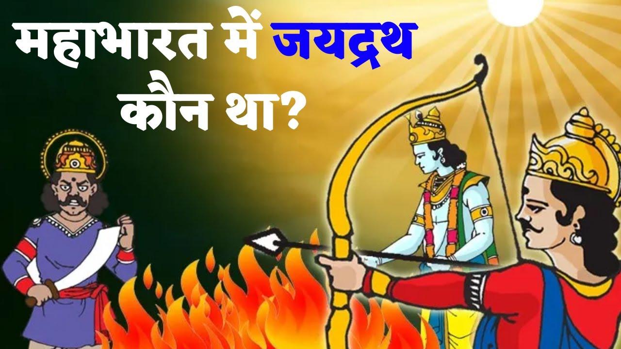 महाभारत में जयद्रथ कौन था? Who was Jayadratha in Mahabharata
