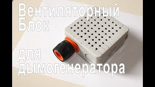 DIY. Нагнетатель воздуха для дымогенератора. Вентиляторный блок своими руками.