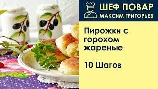 Пирожки с горохом жареные . Рецепт от шеф повара Максима Григорьева