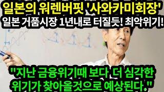 [일본반응]일본의 워렌버핏, 일본 경제위기 1년안에 온…