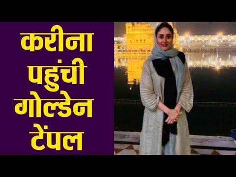 Kareena Kapoor Khan seeks blessings at Golden Temple | FilmiBeat Mp3
