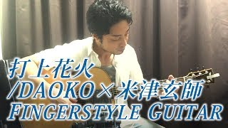 TAB有 打上花火 DAOKO 米津玄師 ソロギター Fingerstyle guitar Uchiage Hanabi By龍藏Ryuzo