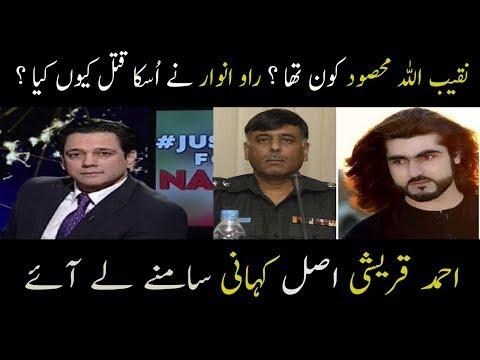 Reality Exposed of Naqeeb ullah Case | @ Q | 20 January 2018 | Neo News