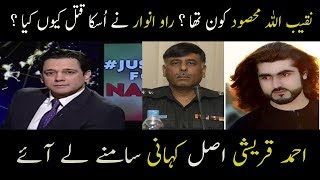 Reality Exposed of Naqeeb ullah Case | @ Q | 20 January 2018 | Neo News