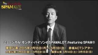 公式HP:http://www.spamalot.jp/ 公式Twitter:https://twitter.com/sp...