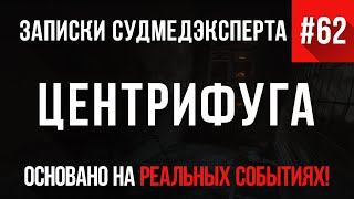 Записки Судмедэксперта #62 «Центрифуга»