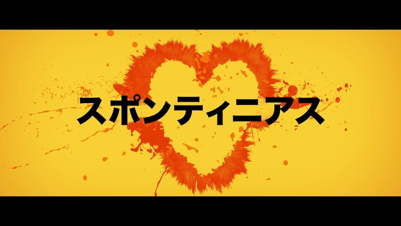 『スポンティニアス』2021年2月3日(水)デジタル配信!