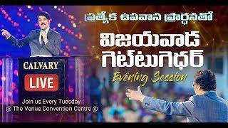 #Live #Vijayawada #2ndSession #05-Nov-2019 Special Fasting P...