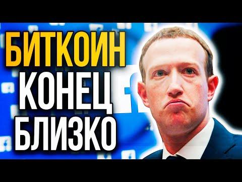 Крипта Facebook заменит Биткоин. Все правда про Libra. Цукерберг бросил вызов банкам и доллару.