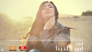 نور- ابن اللذينا | Nour - Ebn Ellazina