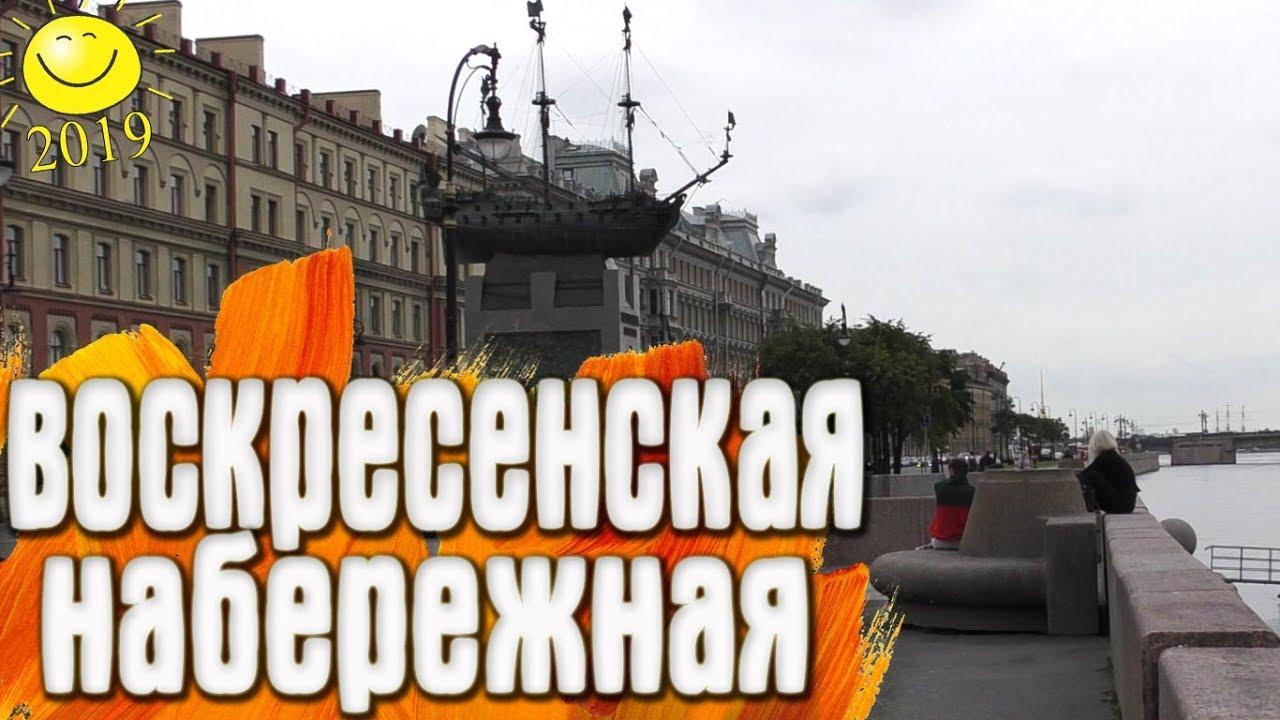 Воскресенская набережная / Санкт - Петербург - YouTube