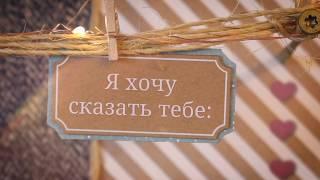 Поздравление на годовщину свадьбы для мужа. (Пример: влюбленность)