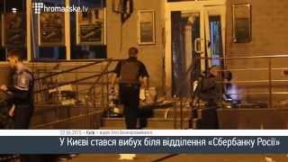 У Києві стався вибух біля відділення «Сбербанку Росії»