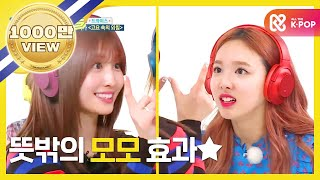 weekly idol ep 304  unexpected momo effect