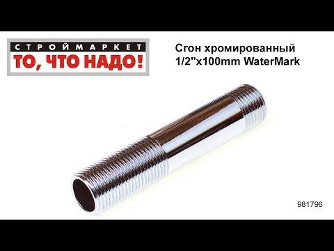 Сгон хромированный 1/2х100mm WaterMark - сгоны для труб, купить сгон 1 2 стальной цена