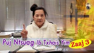 Puj Ntsuag Ib Txhais Yim (Luv 3:1) Zaaj #3 | Nruag Hawj