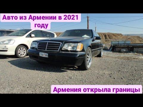 🇦🇲🇦🇲АРМЕНИЯ ОТКРЫЛА ГРАНИЦЫ🇦🇲🇦🇲АВТО ИЗ АРМЕНИИ 2021ГОДУ(ФЕВРАЛЬ).
