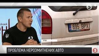 Майже 3 000 000 авто на єврономерах вже завезли в Україну | Олександр Чернявський