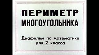 Диафильм Периметр многоугольника /по математике для 2 класса/
