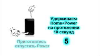 Вводим iPhone в режим DFU(, 2013-05-06T08:35:14.000Z)
