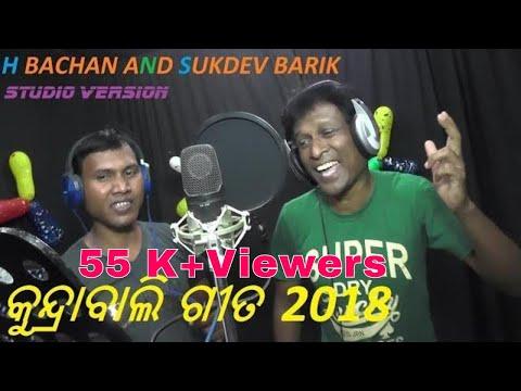 Kundra Bali Studio Version Video   Singer H Bachan And Sukdeb Barik  