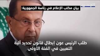 ماذا جاء في الرسالة الرئاسية التي أرسلتها مصر الى لبنان ؟