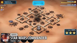 ВЗЛОМ STAR WARS COMMANDER 6.0.0.10394 (БЕЗ РУТ ПРАВ)