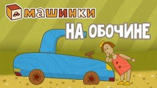 """""""Машинки"""", новый мультсериал для мальчиков - На обочине (серия 13) Развивающий мультфильм"""