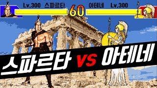 세계사|아테네  스파르타|투키디데스의 함정|아테네 스파르타 비교|펠로폰네소스 전쟁|그리스와 로마의 시민권 비교|엄마가 들려주는 세계사 이야기