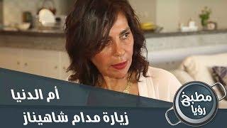 الشيف غادة التلي في زيارة اليوم عند شاهيناز - أم الدنيا