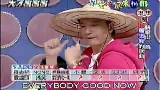 天才衝衝衝-誰是老鼠屎 羅志祥vs小鐘 Dacing good good