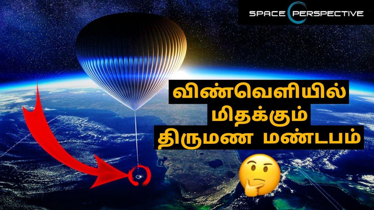 இனி விண்வெளிக்கு சுற்றுலா போகலாம் | Space Perspective |  Neptune Capsule | Cosmic Mystery