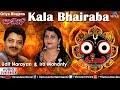 Download Kala Bhairaba - Bhajans | Udit Narayan & Ira Mohanty | JUKEBOX | Best Oriya Bhajans 2017 MP3 song and Music Video