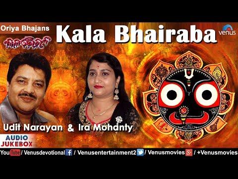 Kala Bhairaba - Bhajans | Udit Narayan & Ira Mohanty | JUKEBOX | Best Oriya Bhajans 2017