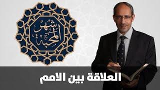 د. عامر الحافي - العلاقة بين الأمم