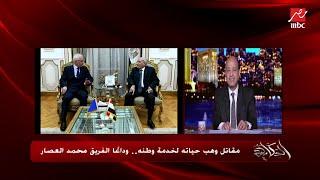 فيديو..مصطفي بكري : العصار ذهب لمرسي قبل 30 يونيو ونصحه بالإستجابة لمطالب الشعب