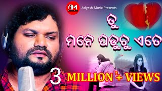 Tu Mane Paduchu Ete || Kumar Pintu || Human Sagar || Adyasha Music